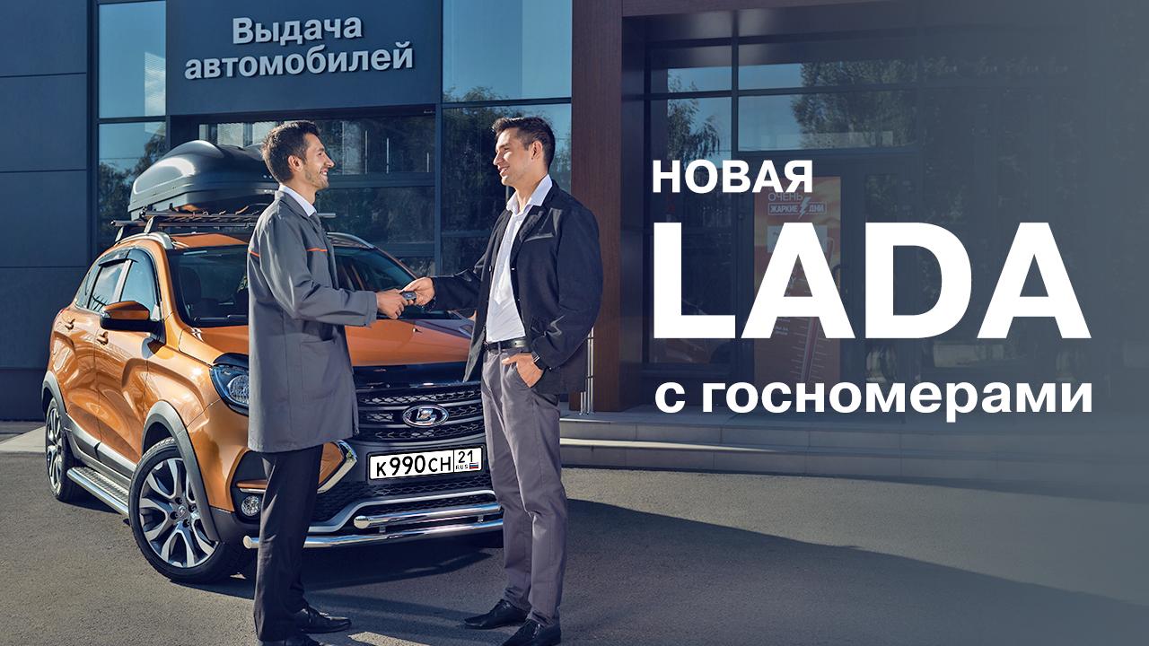 Новая LADA с госномерами в Диал-Авто