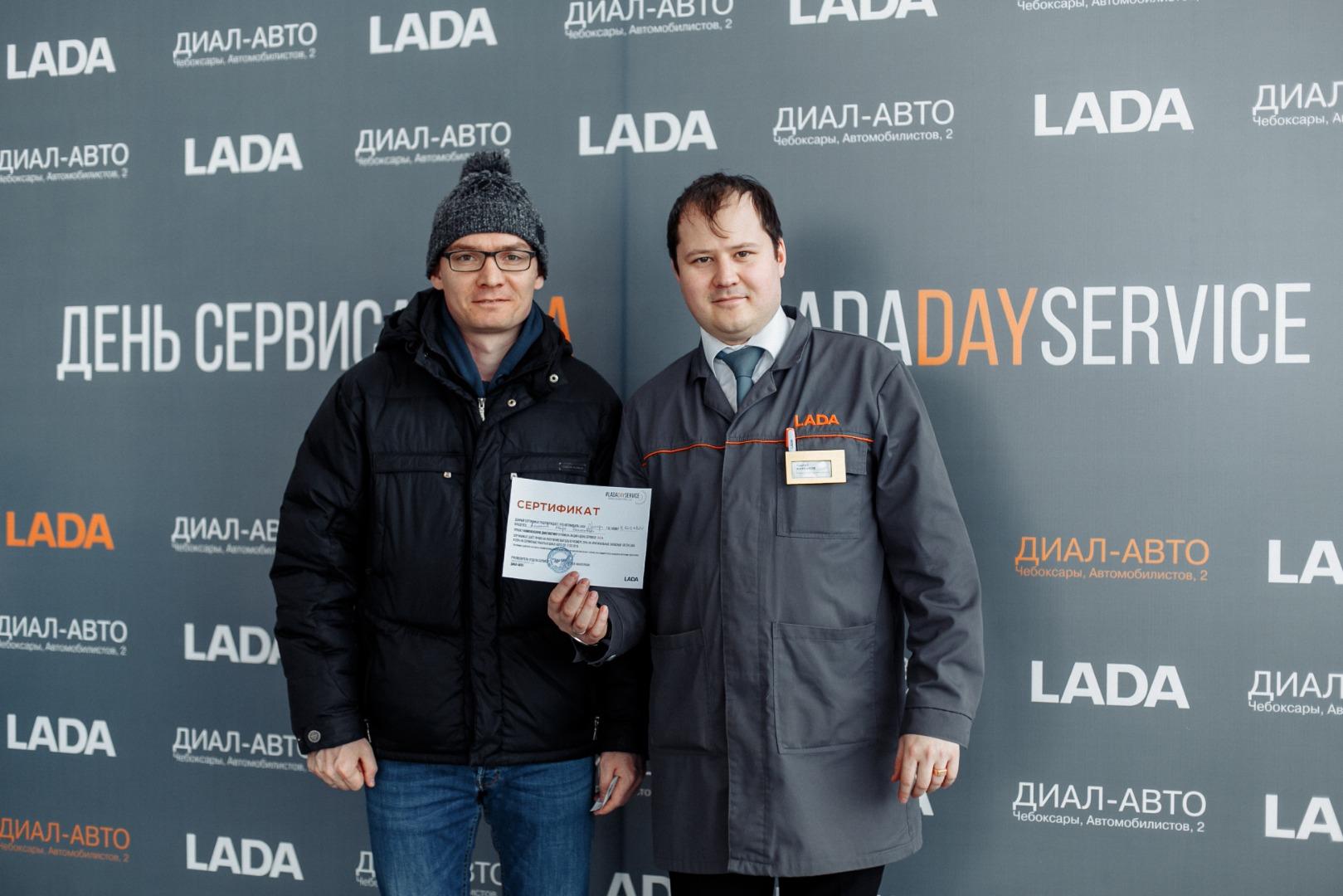 В Чебоксарах прошел Lada Day Service в дилерском центре «Диал-Авто».
