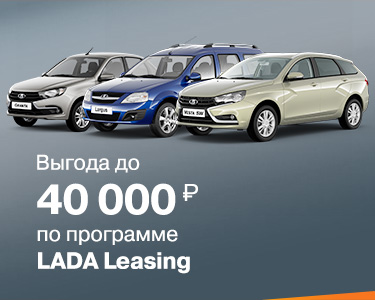 Выгода по программе LADA Leasing