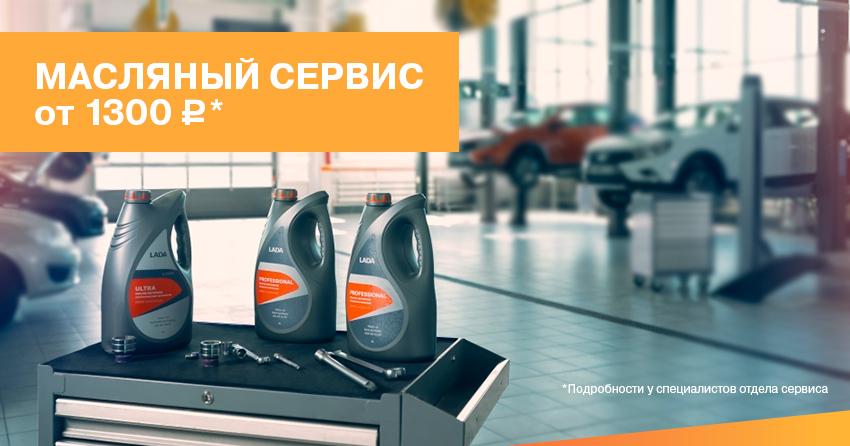 Масляный сервис за 1300  рублей