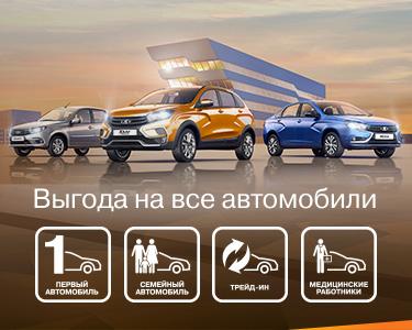 ГОСПРОГРАММЫ ''ПЕРВЫЙ АВТОМОБИЛЬ'' и ''СЕМЕЙНЫЙ АВТОМОБИЛЬ'' на автомобили LADA в АГАТ!