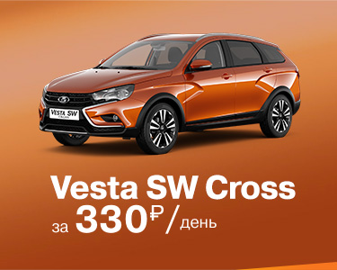 LADA Vesta SW Cross за 330 рублей в день