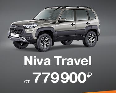LADA Niva Travel цена от  779 900 рублей.