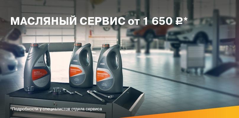 Масляный сервис от 1 650 рублей* для автомобилей LADA в АГАТ!