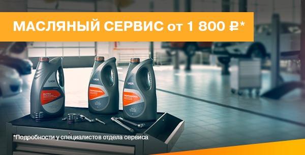 Масляный сервис за 1800  рублей