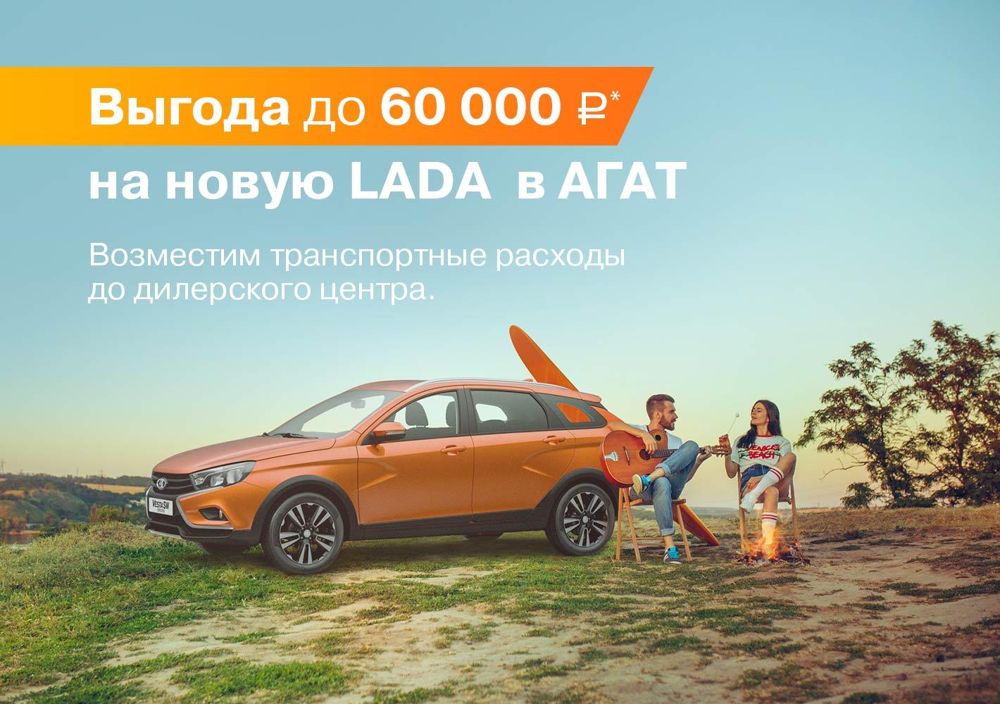 Выгода на LADA  до 60 000 рублей!
