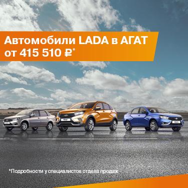 LADA в АГАТ  от 415 510 рублей!