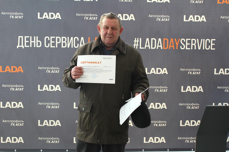 LADA DAY SERVISE в АГАТ 16.03.19