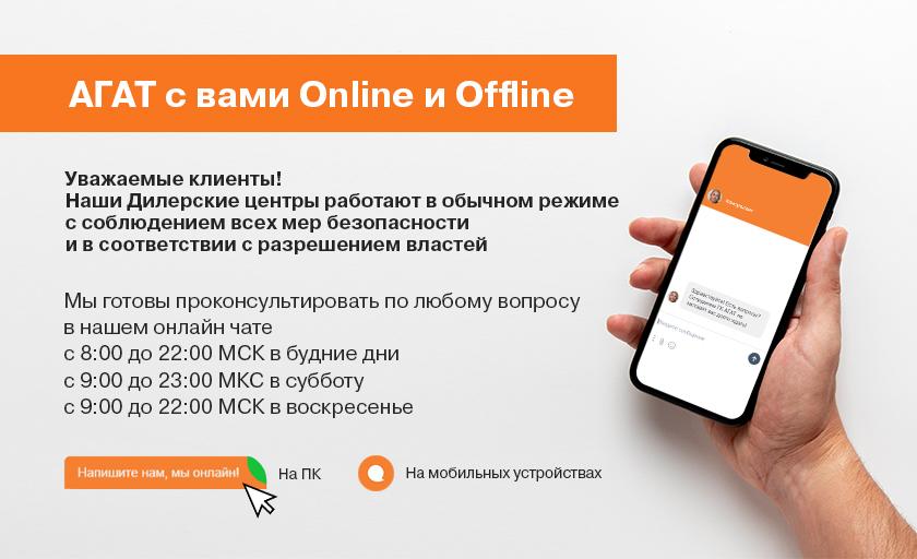 Уважаемые клиенты, Агат с вами online и offline!