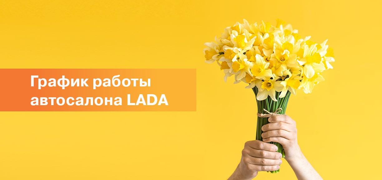 lada_8-марта_1224х577_040321_НС-min.jpg (59 KB)