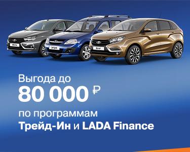 Программы Трейд-ин и LADA Finance для автомобилей LADA