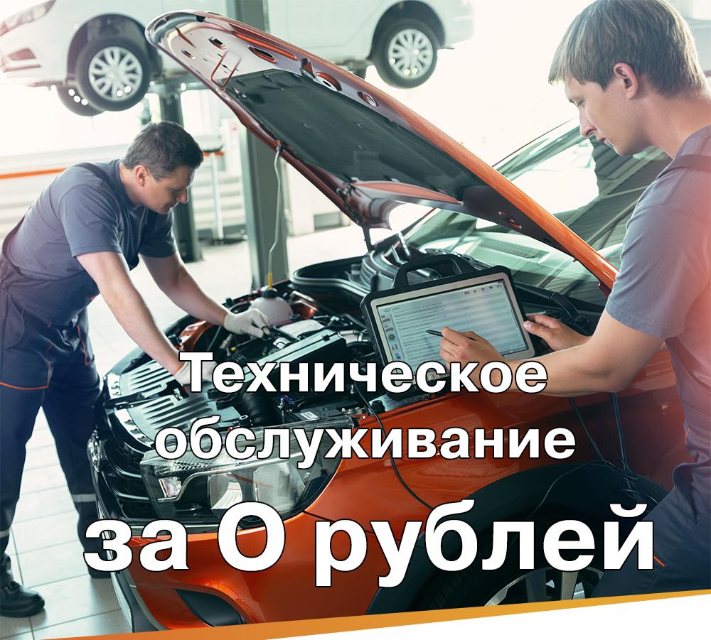Техническое Обслуживание за 0 рублей
