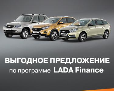 Выгодное предложение по программе LADA Finance