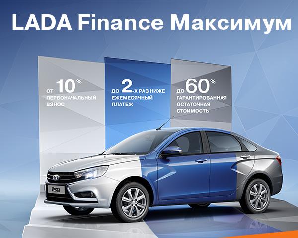 Программа LADA Finance Mаксимум