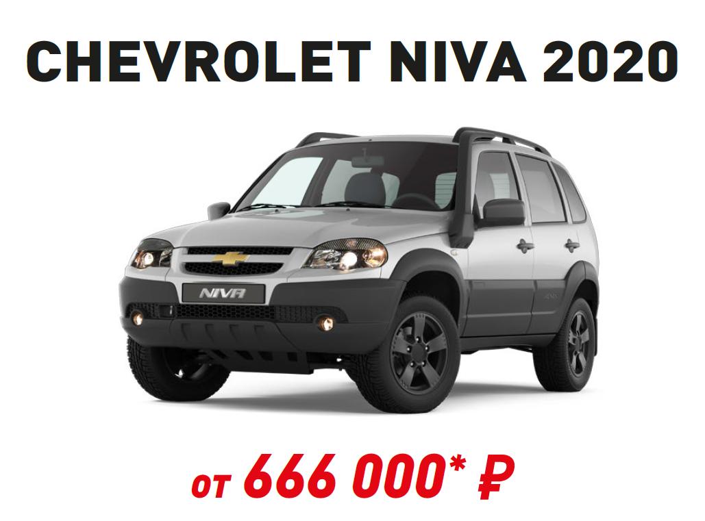 Прайс на автомобили Chevrolet NIVA