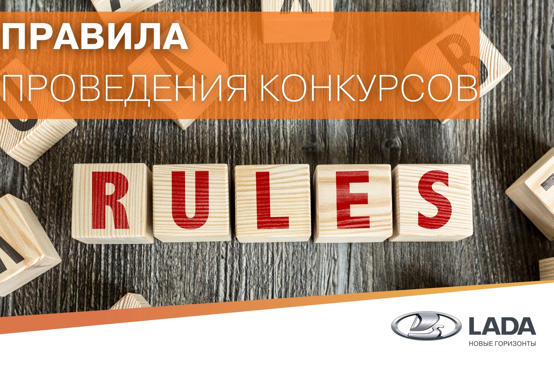 Правила проведения и участия в конкурсах
