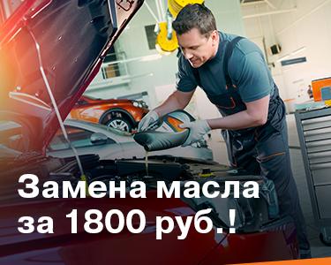 Замена масла за 1800 руб.