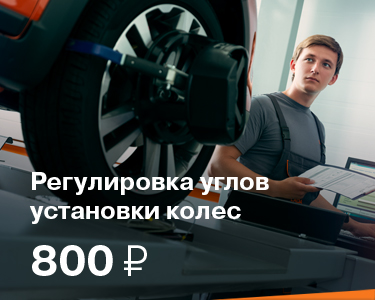 Регулировка углов установки колес 800 руб.