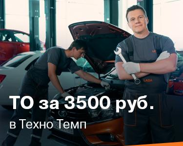 ТО за 3500 руб.