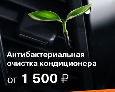Антибактериальная очистка кондиционера от 1500 руб.