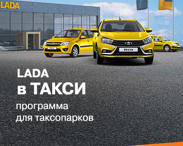 LADA в такси. Программа для Таксопарков