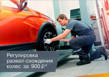 Проверка и регулировка развал-схождения колес за 900 рублей