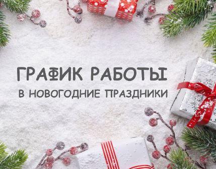 Режим работы ПКФ СЛОВО