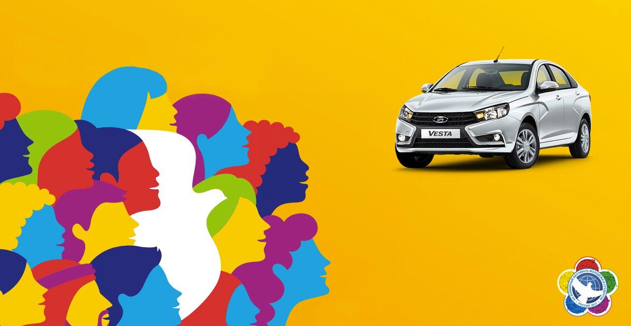 LADA Vesta – официальный автомобиль Всемирного фестиваля молодёжи и студентов