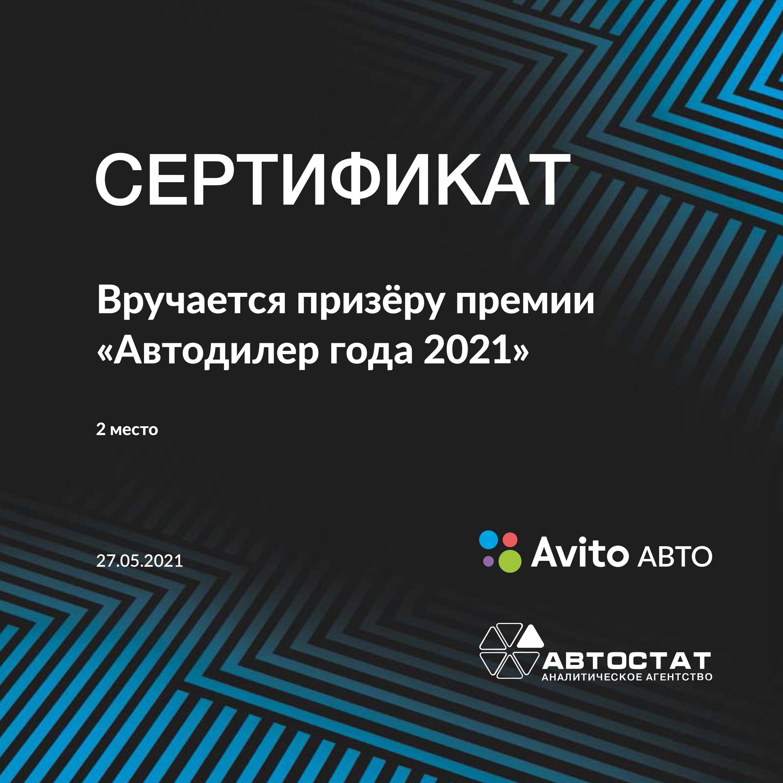 Тамбов-Авто-Сити - Автодилер года