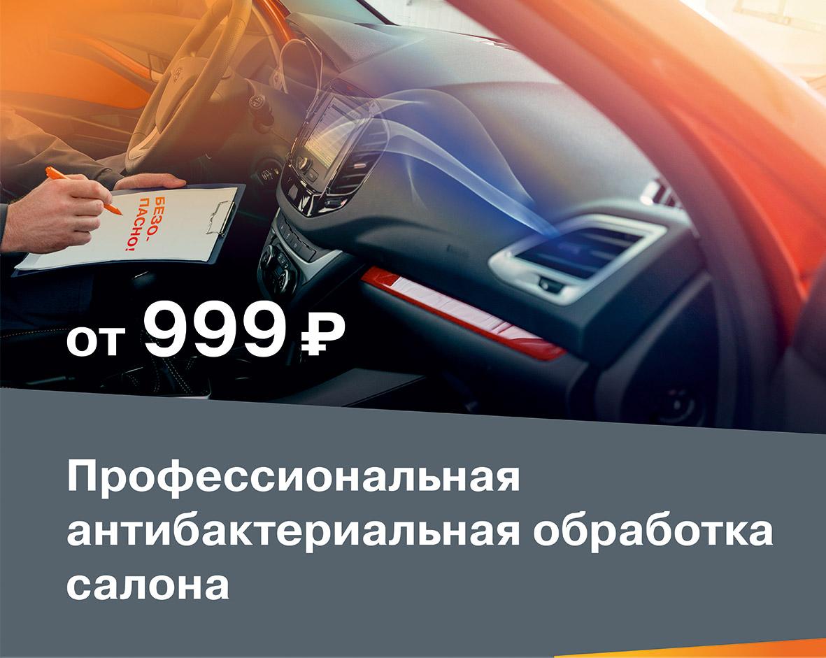 Антибактериальная обработка салона от 999 рублей