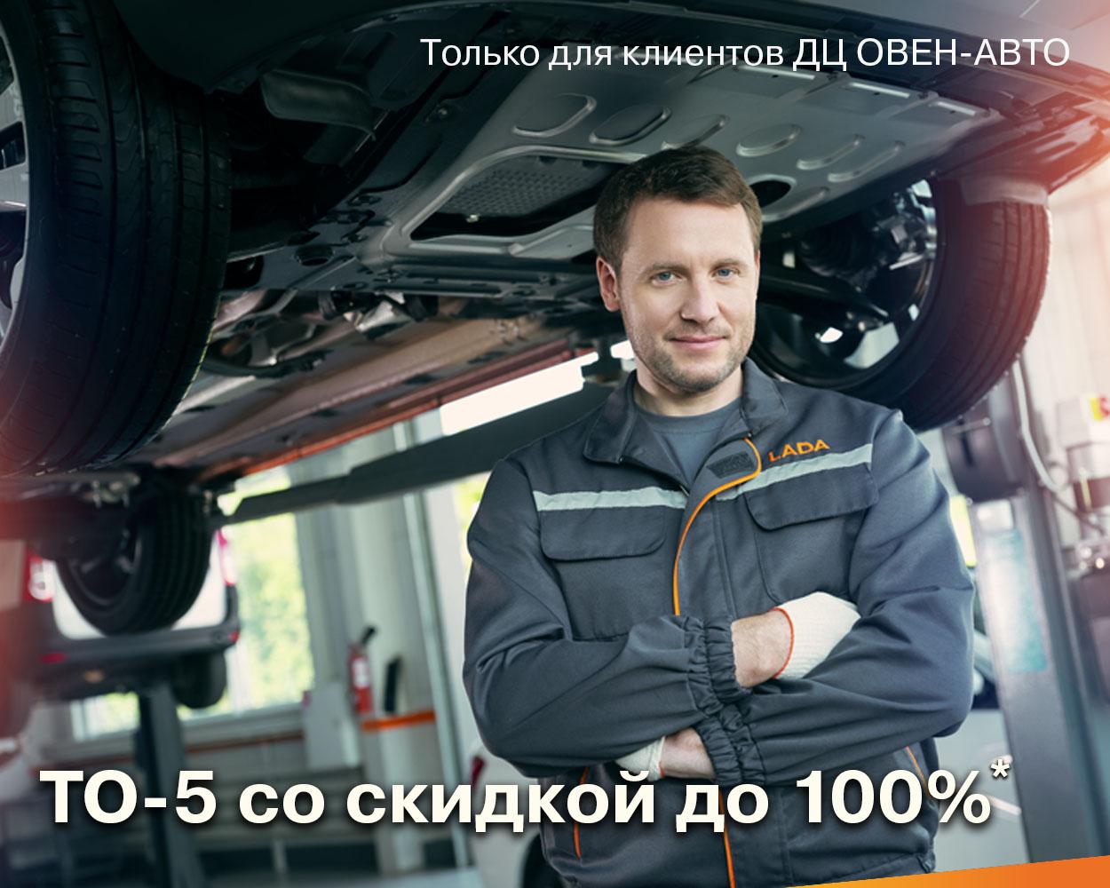 ТО-5 со скидкой до 100%