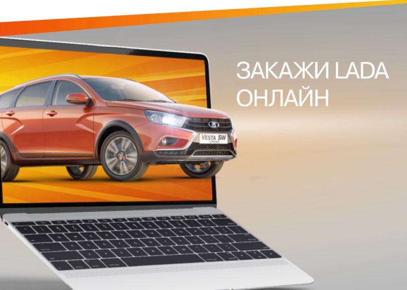 Онлайн-заказ LADA