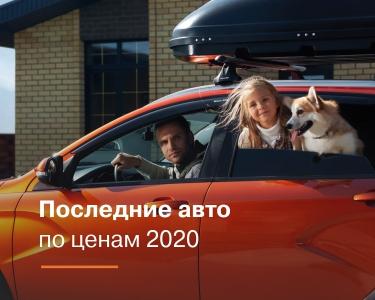 Ликвидация склада 2021