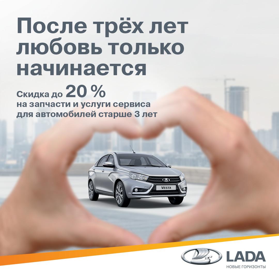После трех лет любовь только начинается скидка до 20% для автомобилей старше 3 лет