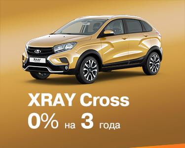 LADA  XRAY  Cross 0% на 3 года