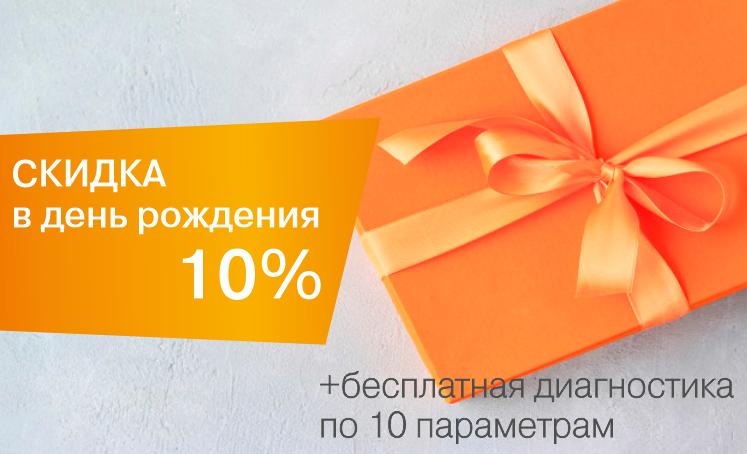 Скидка в день рождения 10% + бесплатная диагностика по 10 параметрам