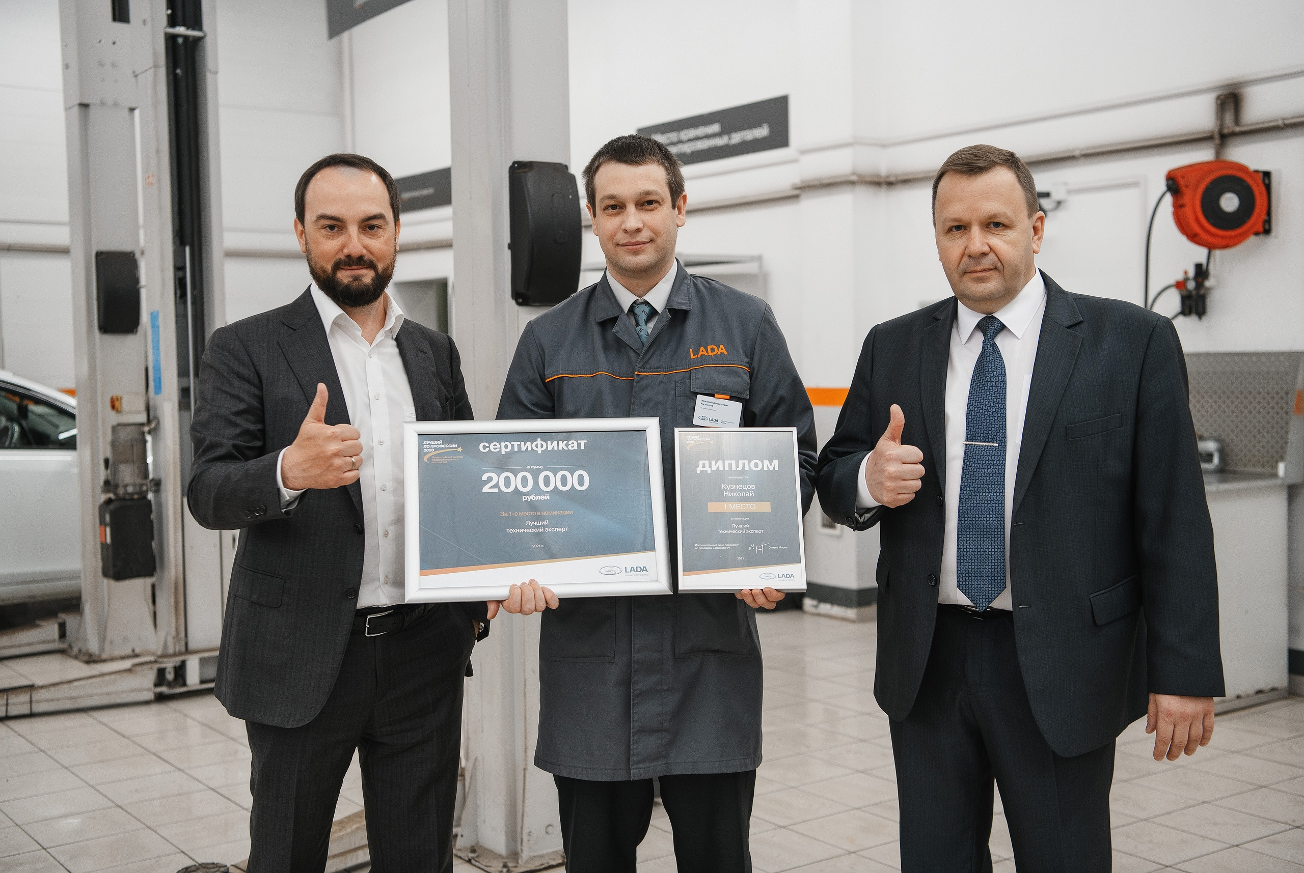 Сотрудник Мартен LADA Николай Кузнецов занял перове место в номинации «Лучший технический эксперт 2020г.»