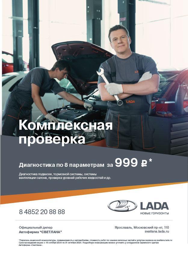 Комплексная проверка автомобиля в Сервисном центре Автофирма «Светлана» по 8 параметрам за 999 рублей!
