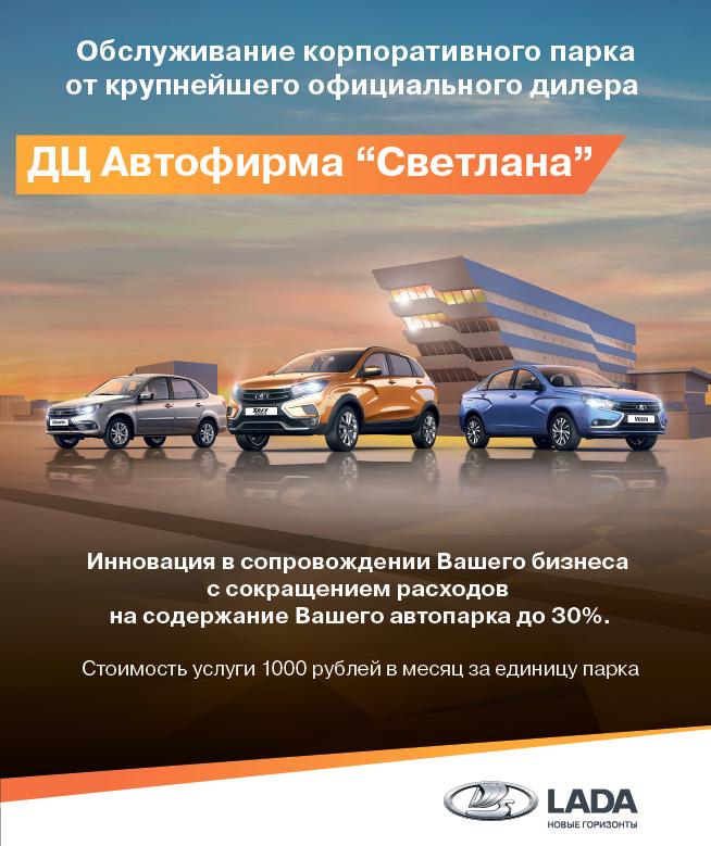 Обслуживание корпоративного парка  от Автофирма ''Светлана''