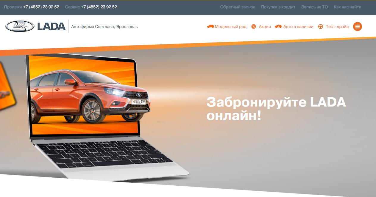 Новая услуга в Автофирма ''Светлана''! Забронируйте LADA онлайн!