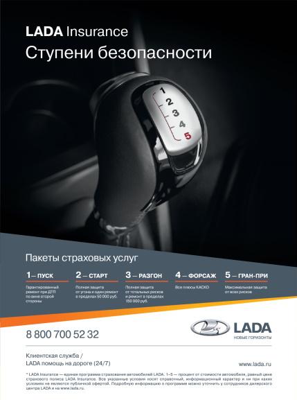 LADA Insurance
