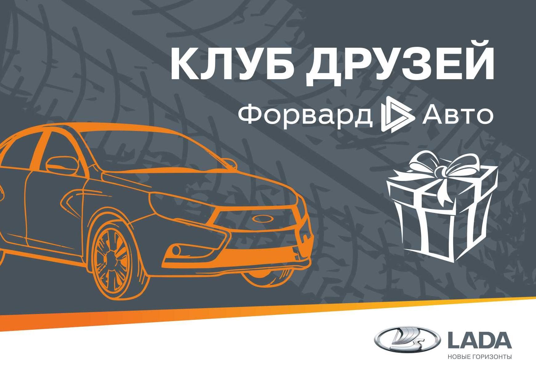 Клуб Друзей Форвард-Авто