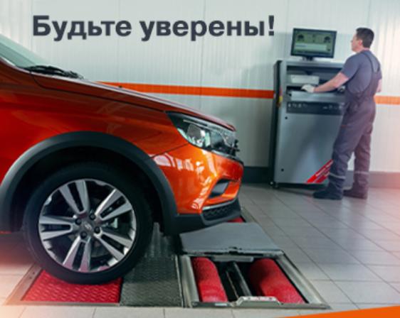 Будьте уверены в своем автомобиле!