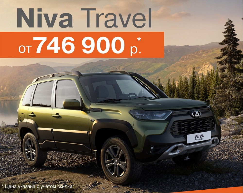Niva Travel от 746 900р. в ЮНИКОР!