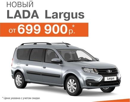 Новый Largus от 699 900р. в ЮНИКОР!