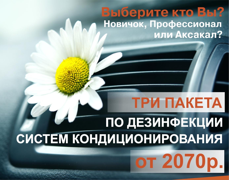 Дезинфекция систем кондиционирования от 2070р.!