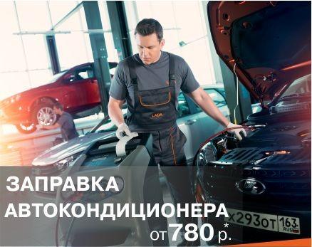 Заправка кондиционера от 780 рублей в ЮНИКОР