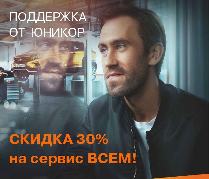 ПОДДЕРЖКА ОТ ЮНИКОР: Скидка 30% на сервис ВСЕМ