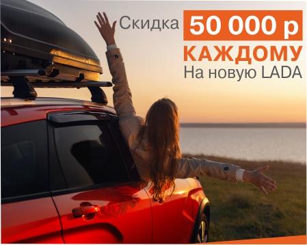 Скидка 50 000 р. каждому при покупке новой LADA в ДЦ Юникор!