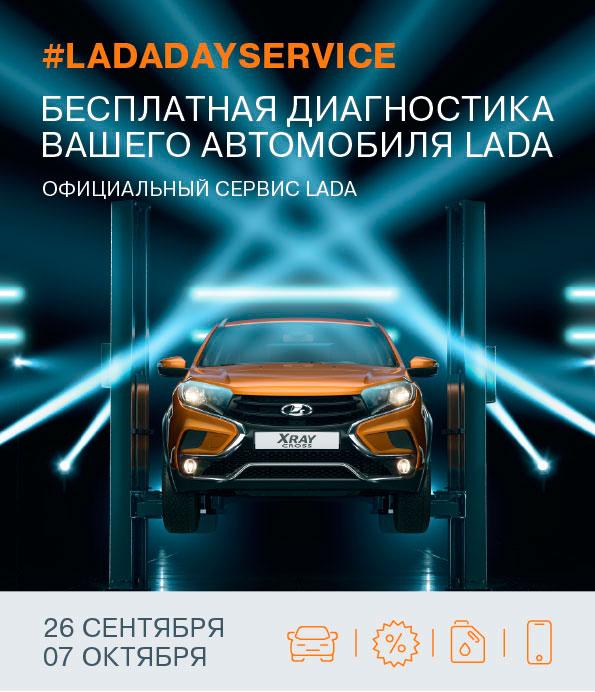 LADA Day Service в Русской Ладье!